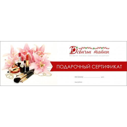 Подарочный сертификат на сумму 6000 рублей