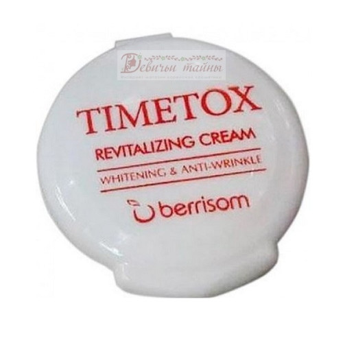 Berrisom Крем для лица антивозрастной Timetox Revitalizing Cream 5 ml