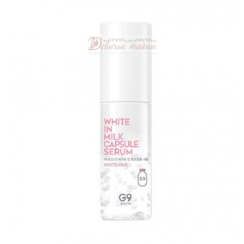 Berrisom Сыворотка для лица осветляющая с молочными протеинами G9 White In Milk Capsule Serum