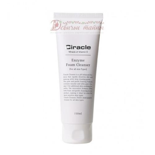 Ciracle Пенка для умывания с энзимами Enzyme Foam Cleanser