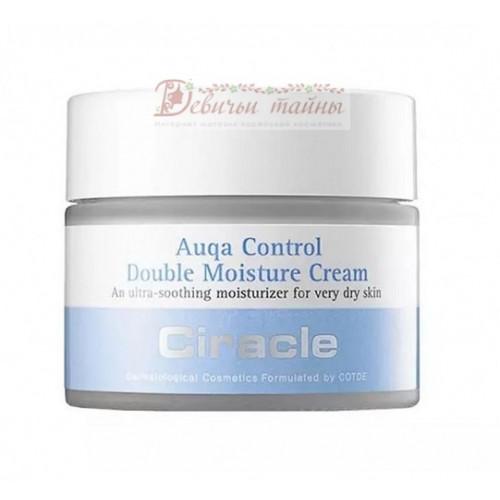 Ciracle Крем для лица двойное увлажнение Aqua Control Double Moisture Cream