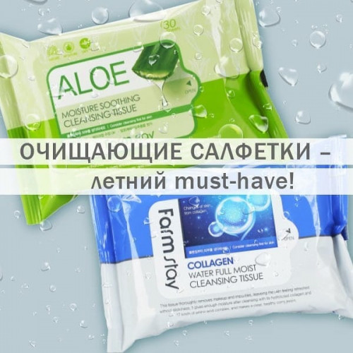 FarmStay Салфетки очищающие Water Full Moist Cleansing Tissue
