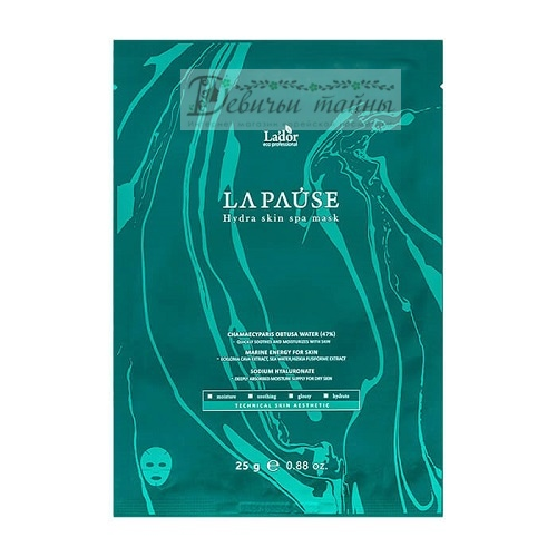 La'dor Маска для лица набор 5 штук La-Pause Hydra Skin Spa Mask