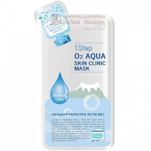 Mijin Маска кислородная Junico O2 Aqua Skin Clinic Mask