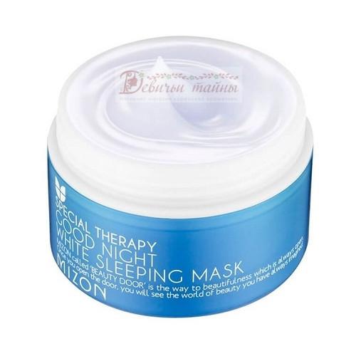 Mizon Маска ночная осветляющая с лавандой Good Night White Sleeping Mask