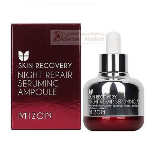 Mizon Сыворотка ночная антивозрастная Night Repair Seruming Ampoule