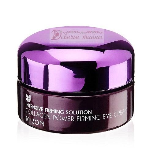 Mizon Крем для век коллагеновый Collagen Power Firming Eye Cream