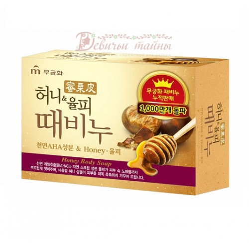 Mukunghwa Мыло-скраб мед и каштан Honey & Chestnut Scrub Soap
