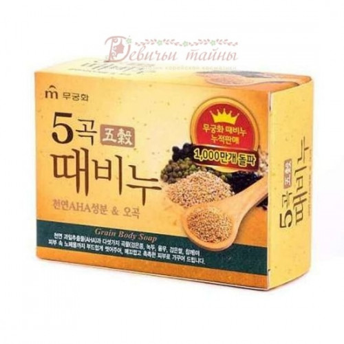 Mukunghwa Мыло-скраб пять злаков Five Grains Scrub Soap