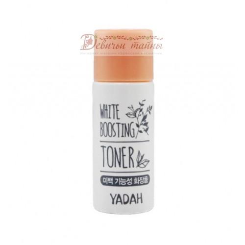 Yadah Тонер для лица осветляющий White Boosting Toner (пробник)