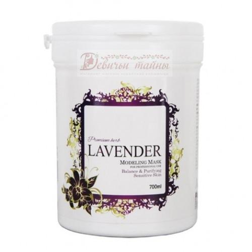 Anskin Маска альгинатная для чувствительной кожи Herb Lavender Modeling Mask / container