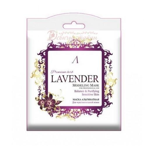 Anskin Маска альгинатная для чувствительной кожи Herb Lavender Modeling Mask саше