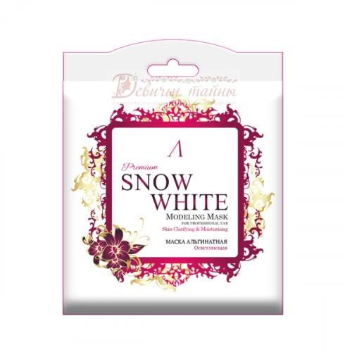 Anskin Маска альгинатная осветляющая Snow White Modeling Mask саше