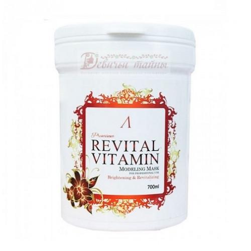 Anskin Маска альгинатная витаминная Revital Vitamin Modeling Mask / container
