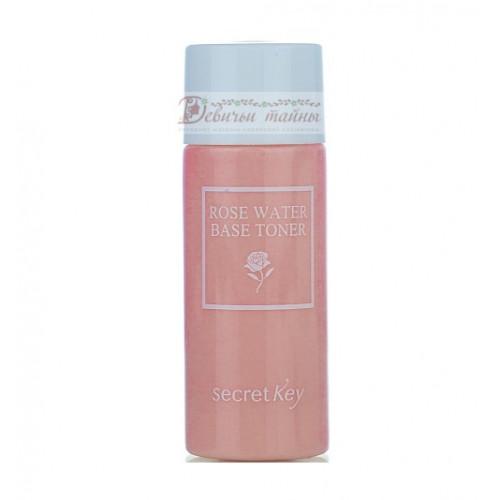 Secret key Тонер с экстрактом розы 20 мл Rose Water Base Toner