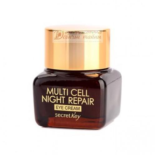 Secret key Крем для глаз ночной Multi Cell Night Repair Eye Cream