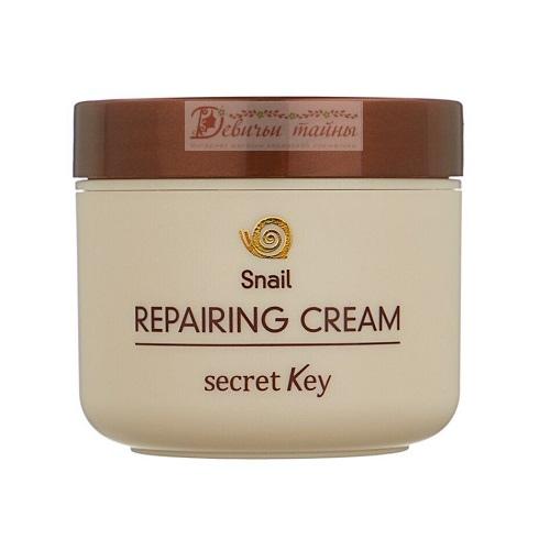 Secret Key Крем для лица с муцином улитки Snail + Egf Repairing Cream