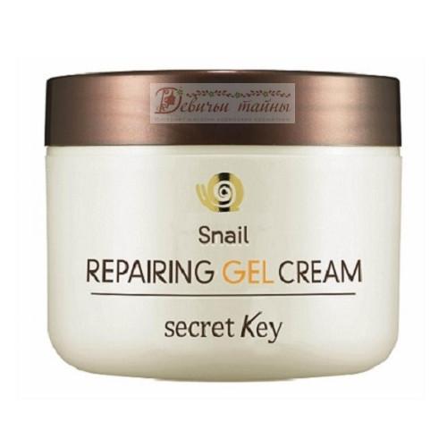 Secret Key Крем-гель для лица с муцином улитки Snail + EGF Repairing Gel Cream