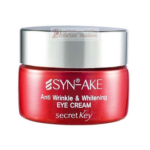 Secret key Крем для кожи вокруг глаз с пептидом змеиного яда Syn®-Ake Anti Wrinkle & Whitening Eye Cream